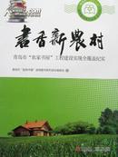 书香新农村