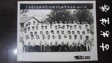 广西南宁民族师范78级中文班毕业留念 1980.7.19 拍摄