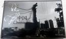 独家特惠,保正版【流动·中国(大型摄影纪实文集) ,作者签名版,精装硬壳   重达2.27公斤】一位来自美国中部的华侨摄影师,真实记录从旅途到居留地,伴随着的流动中国人生存状态的是艰辛和磨难……