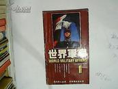 世界军事1989年 第1 期 创刊号  A3