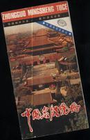 中国名胜图册