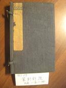 GJ29   篆刻针度·一函二册全··线装·白纸