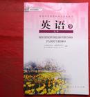 英语  9 选修,普通高中课程标准实验教科书