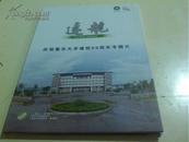 《远航》——庆祝鲁东大学建校80周年专题片(附鲁东大学校友录(数据盘)