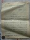著名学者 冯景仑 手稿《古代汉语展评材料说明》7页
