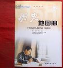 历史地图册,中外历史人物评说(选作4)普通高中 湖北版