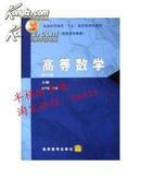 高等数学(第三版)上册