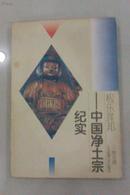 极乐莲邦 ——中国净土宗纪实  著名学者洪丕谟先生作品 1995年一版一印  印数仅3千册  私藏未阅品好