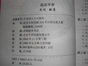 起名手册  (中华姓名学实用百科全书)