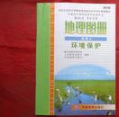 地理图册,环境保护(选修6) 湖北版