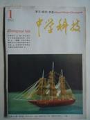 中学科技(1991年第1期)