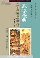 武学圣典:《孙子兵法》与中国文化/
