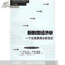 新制度经济学:一个交易费用分析范式