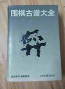 围棋古谱大全(大32开 精装 94年1版1印 仅印2000册)