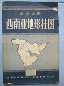 【50年代大号老地图】 《 中学适用---西南亚地形挂图》 第一版上海第二次印刷