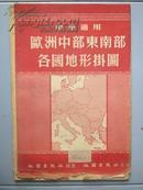 【50年代大号老地图】 《 中学适用  欧洲中部东南部各国地形挂图》有原装护封套!