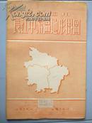 【50年代大号老地图】  《中学适用  长江中游区地形挂图》有原装护封套!