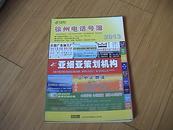徐州电话号簿2013