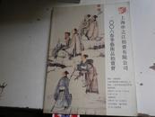 上海申之江拍卖   书画.古董