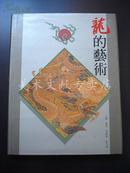 精装大开本彩印画册《 龙的艺术 》 香港商务印书馆