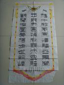 张德珍:书法:作诗一首(神十好威风)(锦旗形状)