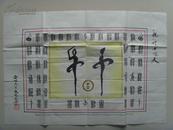 张延昌:书法:祝神十飞天