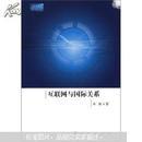 新华新媒体研究系列丛书:互联网与国际关系