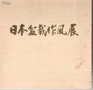 绝版 第19回日本盆栽作风展  70个作品