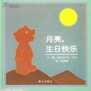 信谊世界精选图画书:月亮生日快乐 [3~6岁]