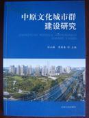 中原文化城市群建设研究
