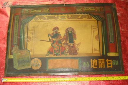 ----稀少----珍稀---- 民国手绘彩画。大东南烟厂赠【民国香烟广告(极少见)】一张。烟标广告。品相自鉴