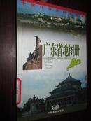 广东省地图册(中国分省系列地图册)