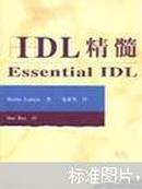 库存绝版经典现货—IDL精髓