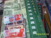 收藏与鉴赏系列丛书  --人民币纸币集藏指南
