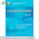 """""""十二五""""普通高等教育本科国家级规则规划教材:自动控制原理基础教程(第3版)"""