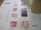 中国书法家协会会员  著名篆刻家 黄连萍 篆刻 印拓6枚  边款1枚
