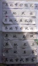 国宝级刻纸艺术家、书法家 严烈 先生 出版书籍封面题签原稿8张