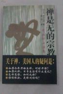 禅是无的宗教  ——更幽轩法语集  1997年一版一印 印数仅5千册 私藏未阅品好