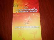 2012-2013第九届-第十届中国烟台螳螂拳武术节合售