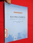 邓小平理论与中国现代化