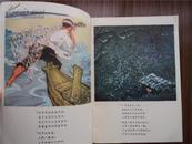 来自台湾省的阿姨--76年1印60000册,诗配画,王铁城画,甘肃版文革彩色大开本连环画极罕见大缺本