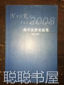 X1  南开法律史论集2008