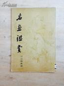 《名画鉴赏:江山秋色图》