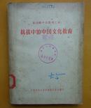 抗战的中国丛刊之五  抗战中的中国文化教育