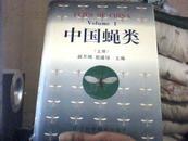 中国蝇类(上下册)