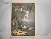 25965《神曲》:史上最伟大的文图绝配 (艺术大师世界名著的故事)