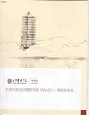 北京大学光华管理学院MBA2014年招生信息