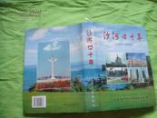 ; 沙河口十年(1991--2000)