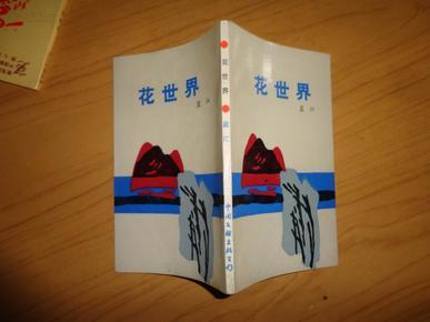 花世界【藍江簽贈】詩集