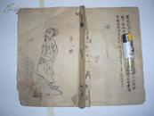 经典老版宣纸手抄武术拳谱(孤本)共三套23招、一招一图、字好讲解详细。